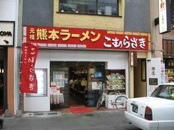 Komurasaki Kamitori Chuo