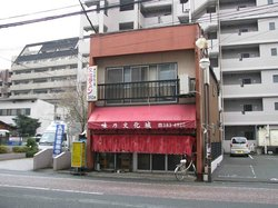 Aji no Bunkajo