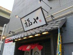 Ganso Tonkotsu Kurume Ramen Fukuya Azabu Juban