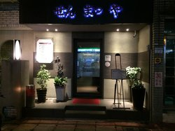 千松谷日式料理