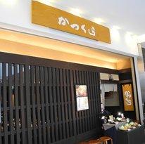 Nadai Tonkatsu Katsukura Lazona Kawasaki Plaza