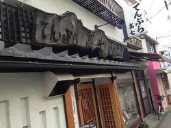 Tenpura Takashichi