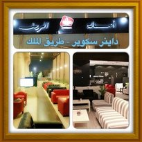 Assalat Alreef Cafe'
