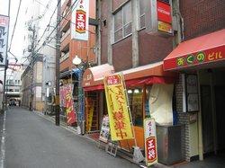 餃子の王将 河原町店
