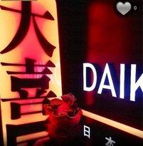 Izakaya Daikichi (Buffet Dinner)