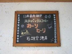 Starbucks Ishigaki Airport