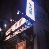 Butamichi Main Shop
