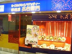 Goemon Osaka Station