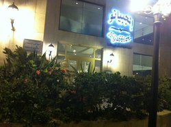 Al-Gabbiano Restaurant