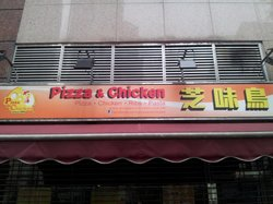 Pizza And Chicken