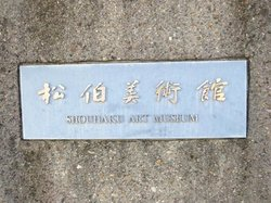 Shouhaku Art Museum