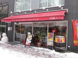 Asakusa café La Grande Calice