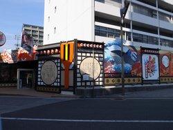 Kochi Yosakoi Information Community Square