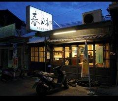 Kasukabe Restaurant
