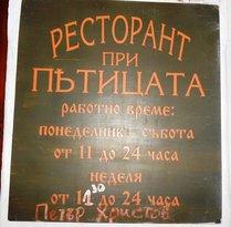 Pri Petitsata Restaurant