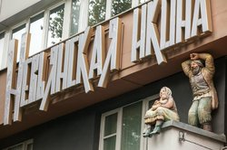 Nevyanskaya Icon Museum