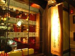 Santa Maria Novella Tisaneria Kyoto