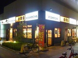 Yoshinoya Kakogawa Station North Entrance