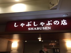 Shabusen Nanko ATC