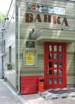 Irish Pub&Restaurant Banka