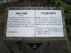 武蔵初決闘の場