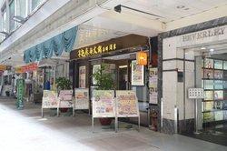 Lin Kee Hot Pot & Seafood Restaurant