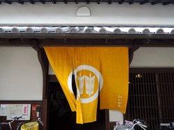 Izumisato Furusato Machiya House