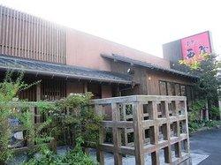 Yakitorino Nishiya Aira