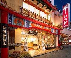 Kozanro Nagasaki Chinatown Honten