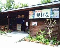 Restaurant Kurumiya