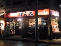 Charcoal Grill Tavern Genta