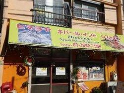 Himaraya Nepal India Restaurant