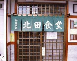 Kitada Shokudo