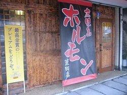 Kagoshima Hormone Arata