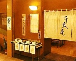 Soba Restaurant Chitosean