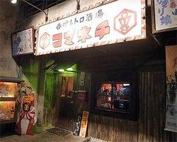 Retro Tavern Komanechi Main Store