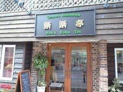 Tempura Restaurant Rakurakutei