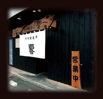 Kyushu Noodle Alcohols Hibiki