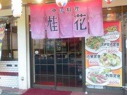 Chinese Cuisine Keika