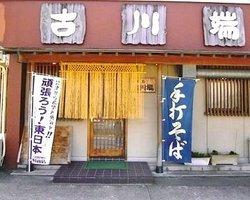 Soba Restaurant Furukawabata