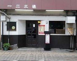 Hifumitawara