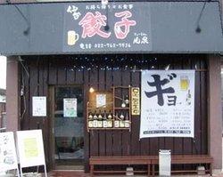 Sendai Gyoza Fusen