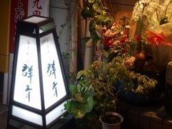 天ぷらと創作料理 群青