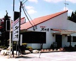 Takao Restaurant