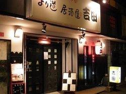 Tavern Yoshida