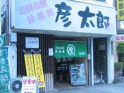 Okonomiyaki Teppanyaki Hikotaro No. 1