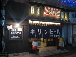 Tenmonkan Saisei Bar