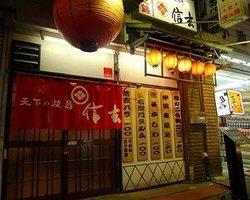 Yakitori Shingen