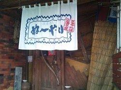 Izakaya Nuyai