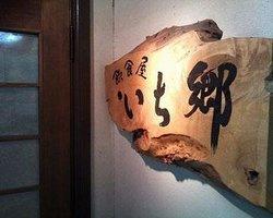 Inshokuya Ichigou